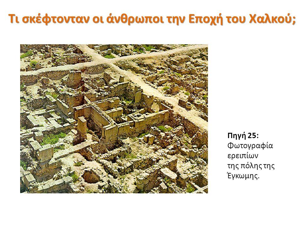 Πηγή 25: Φωτογραφία ερειπίων της πόλης της Έγκωμης. Τι σκέφτονταν οι άνθρωποι την Εποχή του Χαλκού;