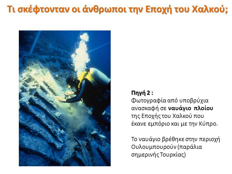 Πηγή 2 : Φωτογραφία από υποβρύχια ανασκαφή σε ναυάγιο πλοίου της Εποχής του Χαλκού που έκανε εμπόριο και με την Κύπρο. Το ναυάγιο βρέθηκε στην περιοχή