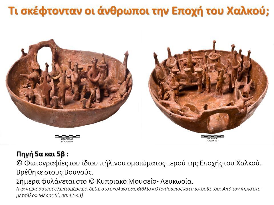 Πηγή 5α και 5β : © Φωτογραφίες του ίδιου πήλινου ομοιώματος ιερού της Εποχής του Χαλκού. Βρέθηκε στους Βουνούς. Σήμερα φυλάγεται στο © Κυπριακό Μουσεί
