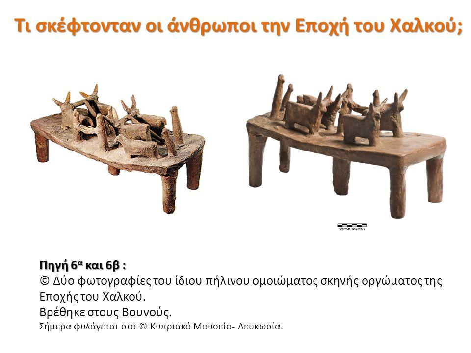 Τι σκέφτονταν οι άνθρωποι την Εποχή του Χαλκού; Πηγή 6 α και 6β : © Δύο φωτογραφίες του ίδιου πήλινου ομοιώματος σκηνής οργώματος της Εποχής του Χαλκο