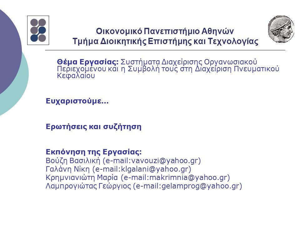 Οικονομικό Πανεπιστήμιο Αθηνών Τμήμα Διοικητικής Επιστήμης και Τεχνολογίας Θέμα Εργασίας: Συστήματα Διαχείρισης Οργανωσιακού Περιεχομένου και η Συμβολή τους στη Διαχείριση Πνευματικού Κεφαλαίου Ευχαριστούμε...