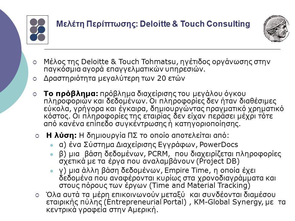 Μελέτη Περίπτωσης: Deloitte & Touch Consulting  Μέλος της Deloitte & Touch Tohmatsu, ηγέτιδος οργάνωσης στην παγκόσμια αγορά επαγγελματικών υπηρεσιών.