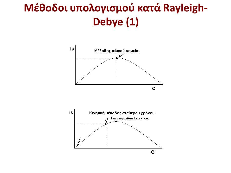 Μέθοδοι υπολογισμού κατά Rayleigh- Debye (2)
