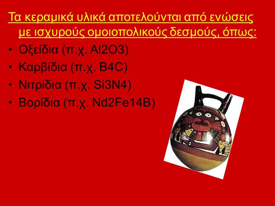 ΚΕΡΑΜΙΚΗ ΤΕΧΝΗ Στην ιστορία της τέχνης, κεραμικά και αγγειοπλαστικά νοούνται αντικείμενα τέχνης, όπως φιγούρες, επιτραπέζια σκεύη από πηλό από τη διαδικασία της αγγειοπλαστικής.