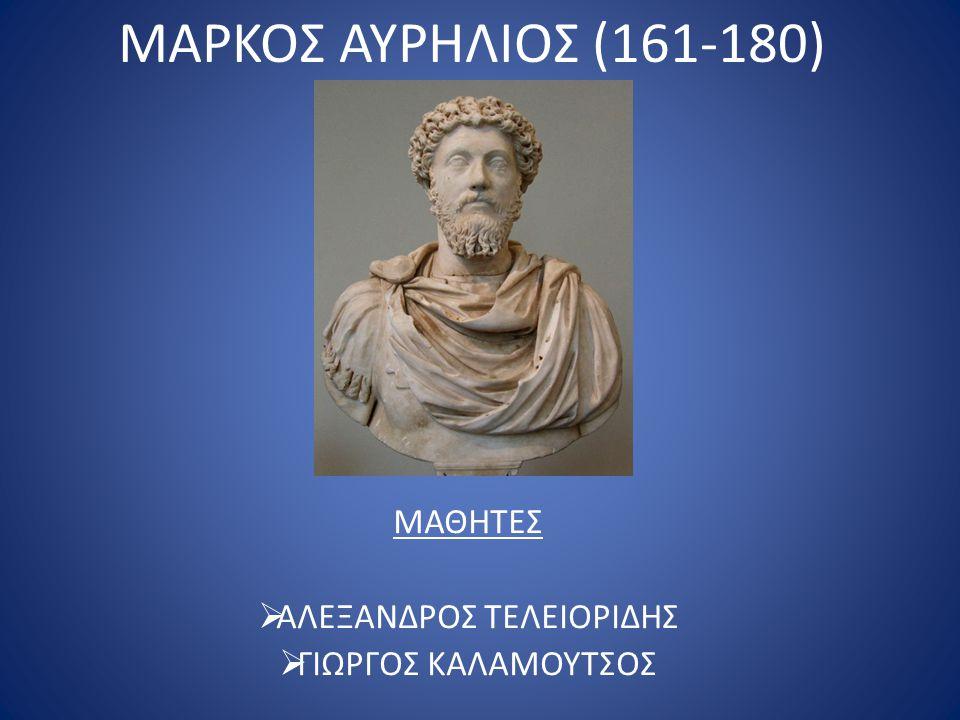 ΜΑΡΚΟΣ ΑΥΡΗΛΙΟΣ (161-180) ΜΑΘΗΤΕΣ  ΑΛΕΞΑΝΔΡΟΣ ΤΕΛΕΙΟΡΙΔΗΣ  ΓΙΩΡΓΟΣ ΚΑΛΑΜΟΥΤΣΟΣ