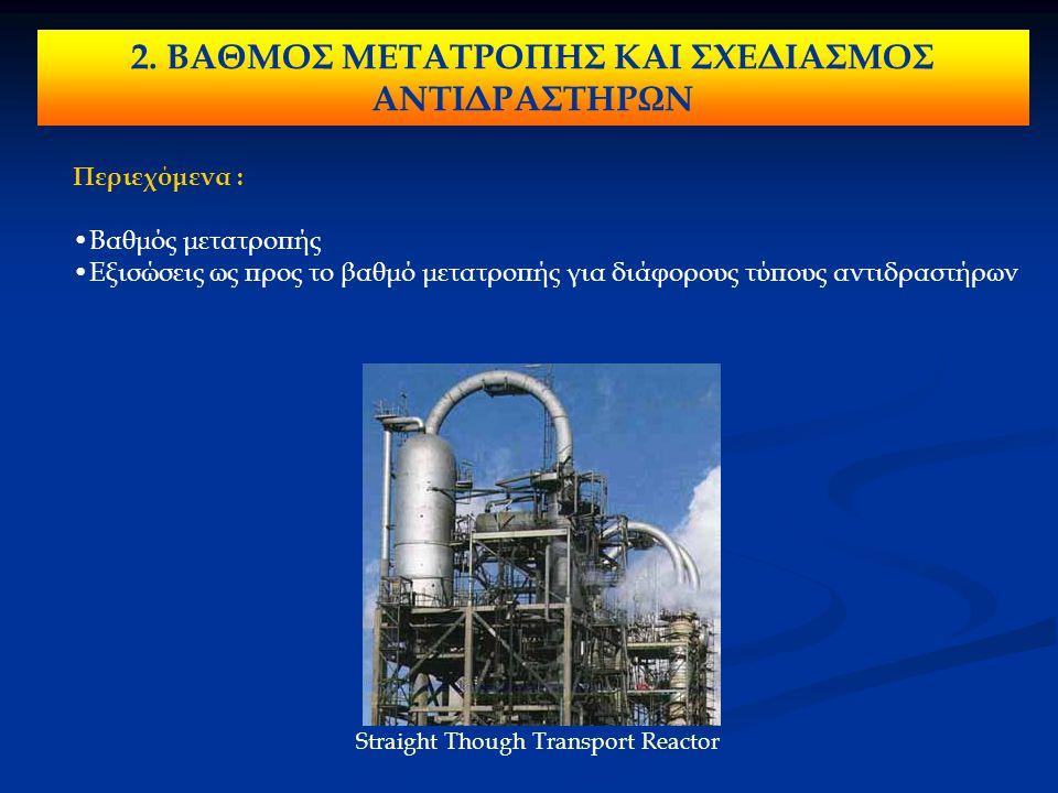 Περιεχόμενα : Βαθμός μετατροπής Εξισώσεις ως προς το βαθμό μετατροπής για διάφορους τύπους αντιδραστήρων 2.