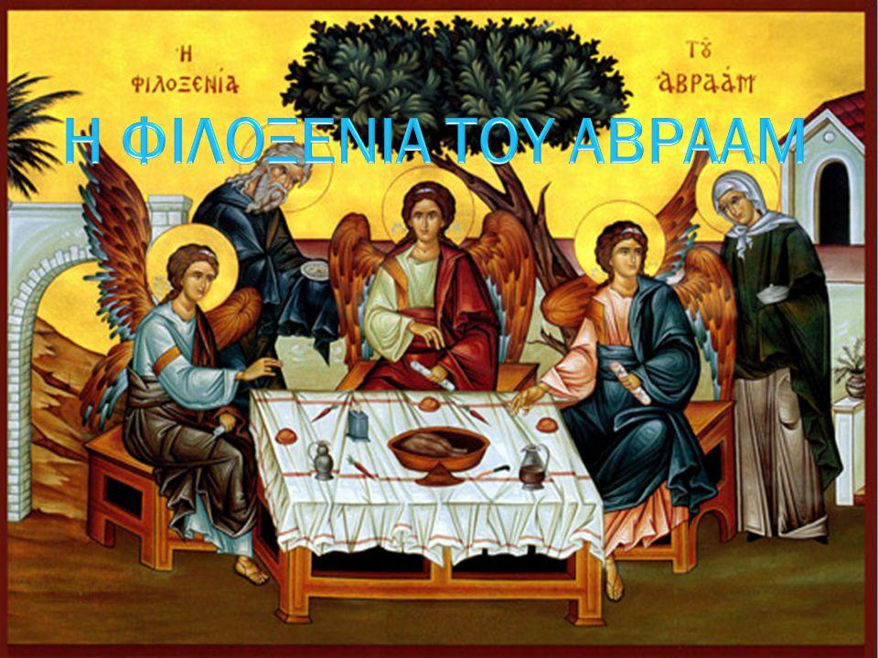 Ο Κύριος παρουσιάστηκε στον Αβραάµ, κοντά στη ∆ρυ Μαµβρή, ενώ αυτός καθόταν στο άνοιγμα της σκηνής του κατά το µεσηµέρι.