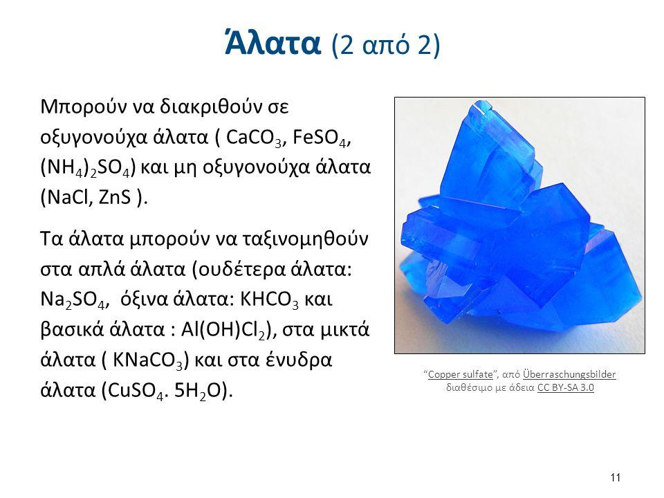 Άλατα (2 από 2) Μπορούν να διακριθούν σε οξυγονούχα άλατα ( CaCO 3, FeSO 4, (NH 4 ) 2 SO 4 ) και μη οξυγονούχα άλατα (NaCl, ZnS ). Τα άλατα μπορούν να