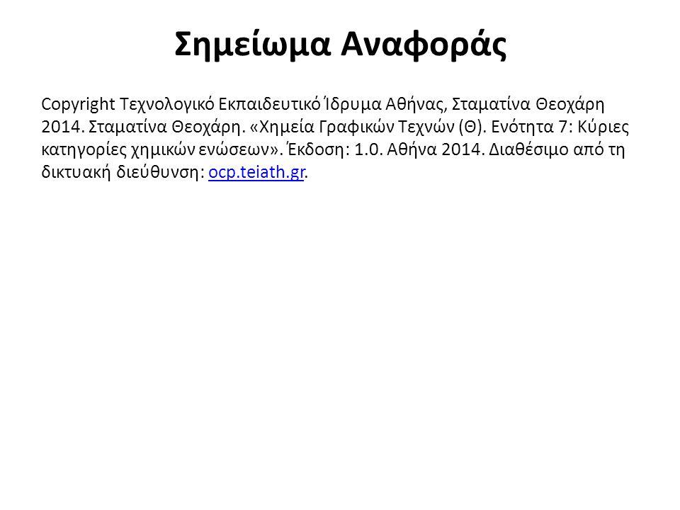 Σημείωμα Αναφοράς Copyright Τεχνολογικό Εκπαιδευτικό Ίδρυμα Αθήνας, Σταματίνα Θεοχάρη 2014. Σταματίνα Θεοχάρη. «Χημεία Γραφικών Τεχνών (Θ). Ενότητα 7:
