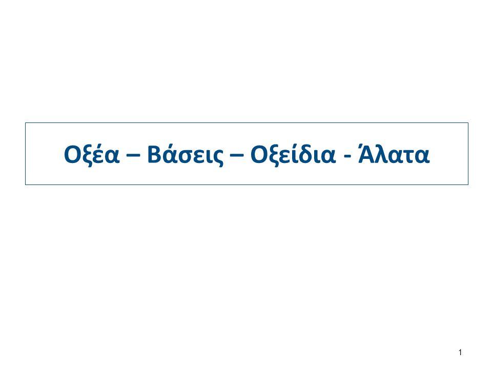 Οξέα – Βάσεις – Οξείδια - Άλατα 1