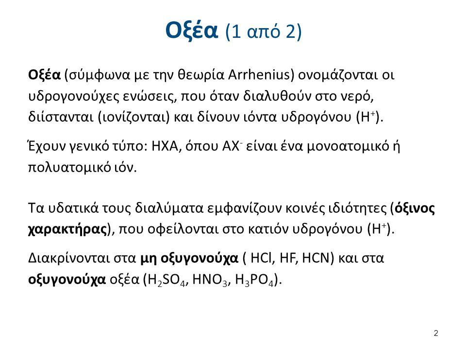 Οξέα (1 από 2) Οξέα (σύμφωνα με την θεωρία Arrhenius) ονομάζονται οι υδρογονούχες ενώσεις, που όταν διαλυθούν στο νερό, διίστανται (ιονίζονται) και δίνουν ιόντα υδρογόνου (Η + ).