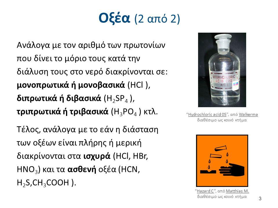 Οξέα (2 από 2) Ανάλογα με τον αριθμό των πρωτονίων που δίνει το μόριο τους κατά την διάλυση τους στο νερό διακρίνονται σε: μονοπρωτικά ή μονοβασικά (H