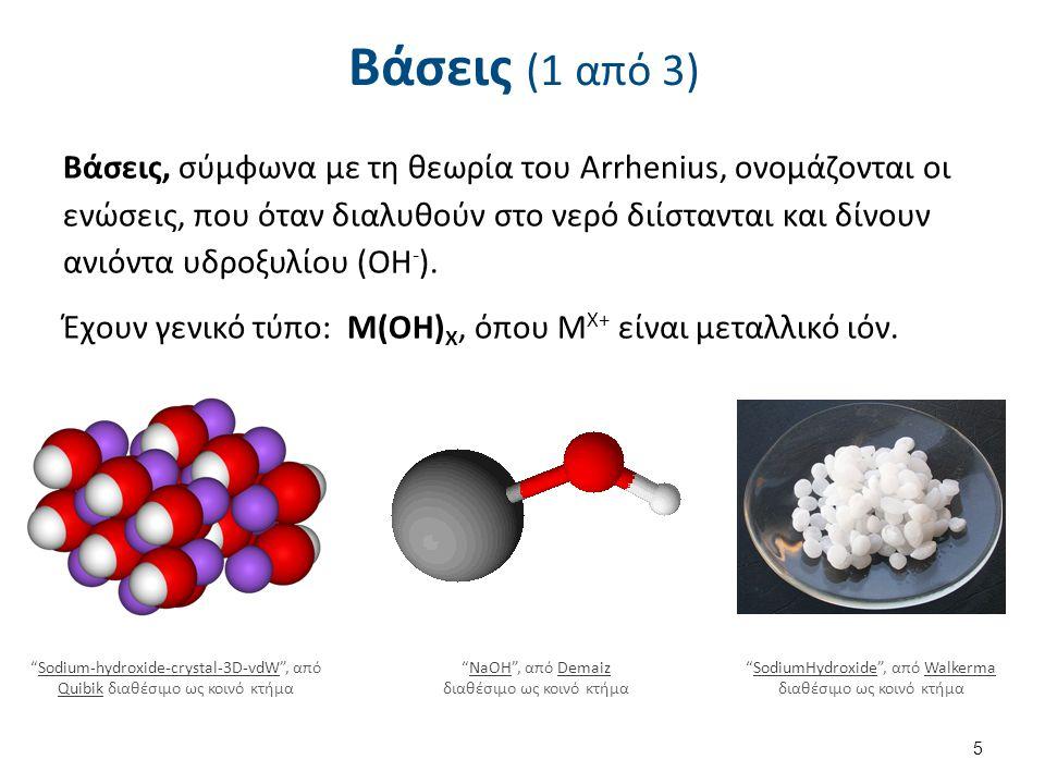 Βάσεις (1 από 3) Βάσεις, σύμφωνα με τη θεωρία του Arrhenius, ονομάζονται οι ενώσεις, που όταν διαλυθούν στο νερό διίστανται και δίνουν ανιόντα υδροξυλ
