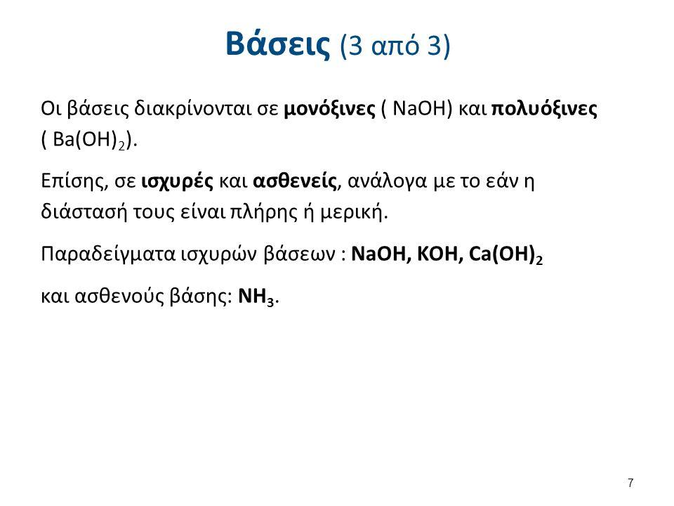 Βάσεις (3 από 3) Οι βάσεις διακρίνονται σε μονόξινες ( NaOH) και πολυόξινες ( Ba(OH) 2 ). Επίσης, σε ισχυρές και ασθενείς, ανάλογα με το εάν η διάστασ