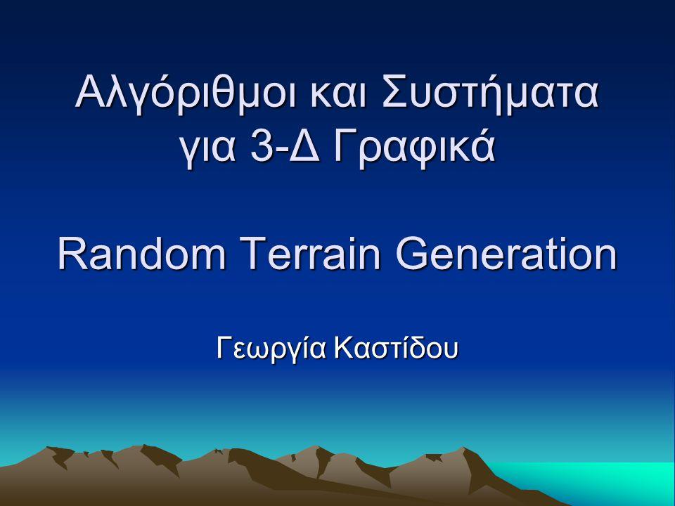 Αλγόριθμοι και Συστήματα για 3-Δ Γραφικά Random Terrain Generation Γεωργία Καστίδου