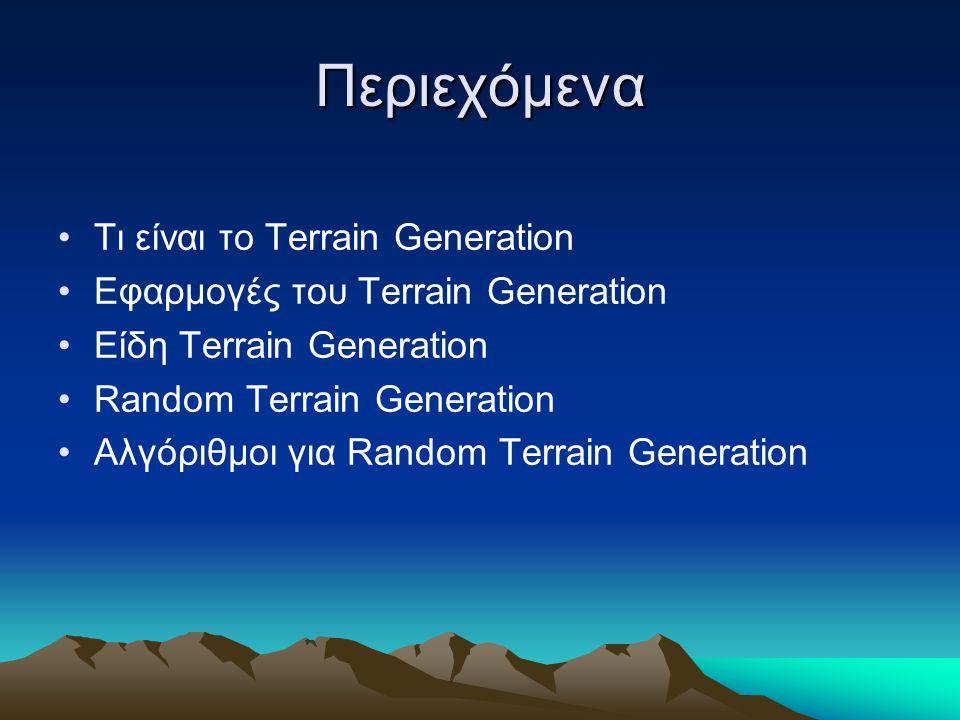Περιεχόμενα Τι είναι το Terrain Generation Εφαρμογές του Terrain Generation Είδη Terrain Generation Random Terrain Generation Αλγόριθμοι για Random Te