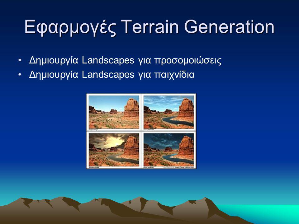 Εφαρμογές Terrain Generation Δημιουργία Landscapes για προσομοιώσεις Δημιουργία Landscapes για παιχνίδια