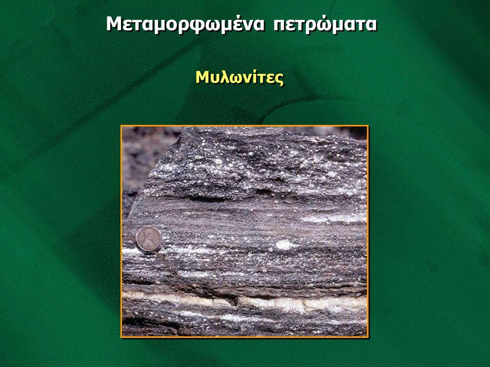 Μεταμορφωμένα πετρώματα Μυλωνίτες  Ο όρος μυλωνίτης χαρακτηρίζει κάθε λεπτόκοκκο μεταμορφωμένο πέτρωμα που δείχνει ότι έχει υποστεί έντονη παραμόρφωση.