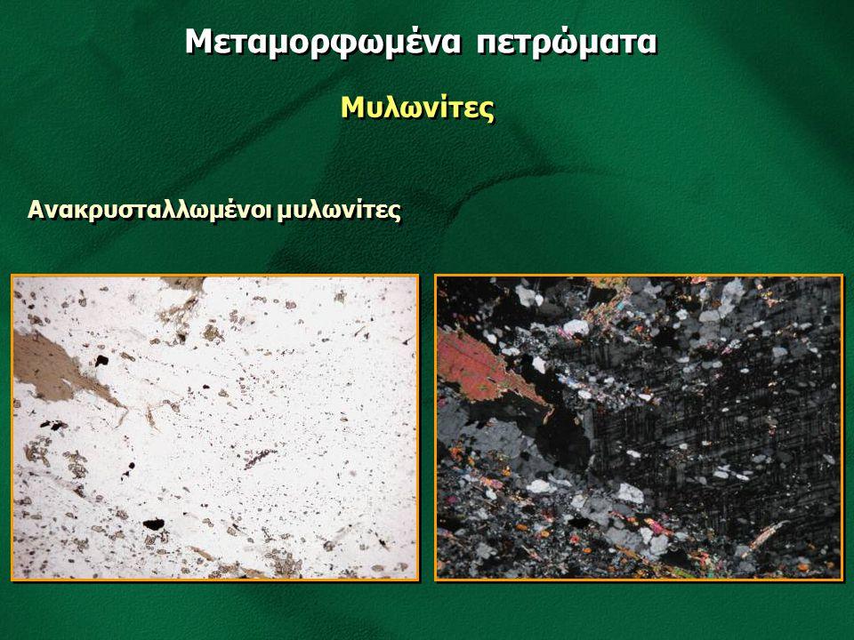 Μεταμορφωμένα πετρώματα Μυλωνίτες Ανακρυσταλλωμένοι μυλωνίτες
