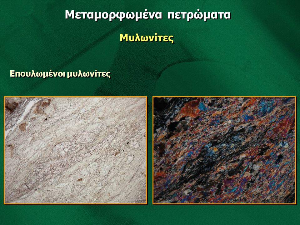 Μεταμορφωμένα πετρώματα Μυλωνίτες Επουλωμένοι μυλωνίτες