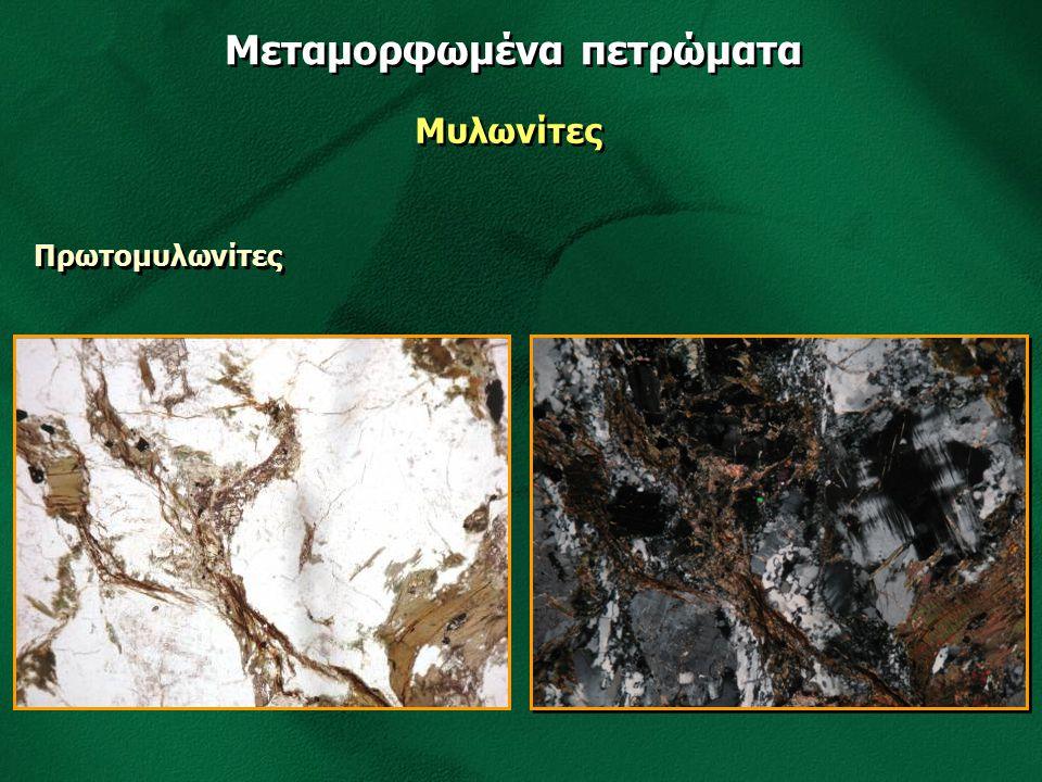 Μεταμορφωμένα πετρώματα Μυλωνίτες Πρωτομυλωνίτες
