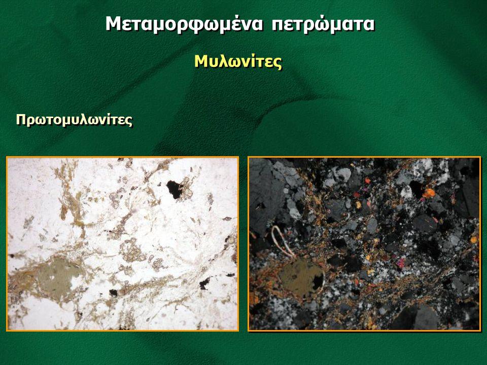 Μεταμορφωμένα πετρώματα Μυλωνίτες Υπερμυλωνίτες