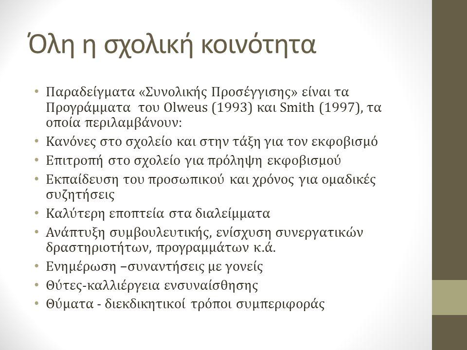Όλη η σχολική κοινότητα Παραδείγματα «Συνολικής Προσέγγισης» είναι τα Προγράμματα του Olweus (1993) και Smith (1997), τα οποία περιλαμβάνουν: Κανόνες