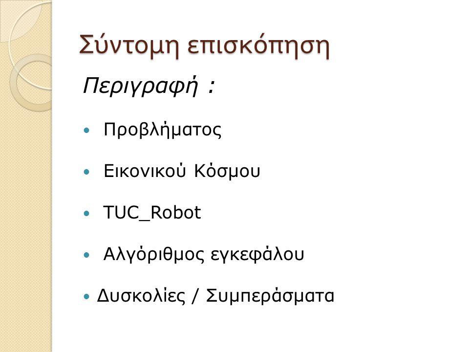 Σύντομη επισκόπηση Περιγραφή : Προβλήματος Εικονικού Κόσμου TUC_Robot Αλγόριθμος εγκεφάλου Δυσκολίες / Συμπεράσματα