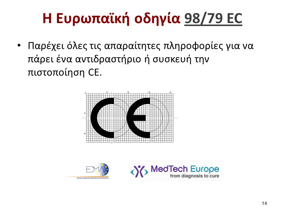 H Ευρωπαϊκή οδηγία 98/79 EC98/79 EC Παρέχει όλες τις απαραίτητες πληροφορίες για να πάρει ένα αντιδραστήριο ή συσκευή την πιστοποίηση CE.