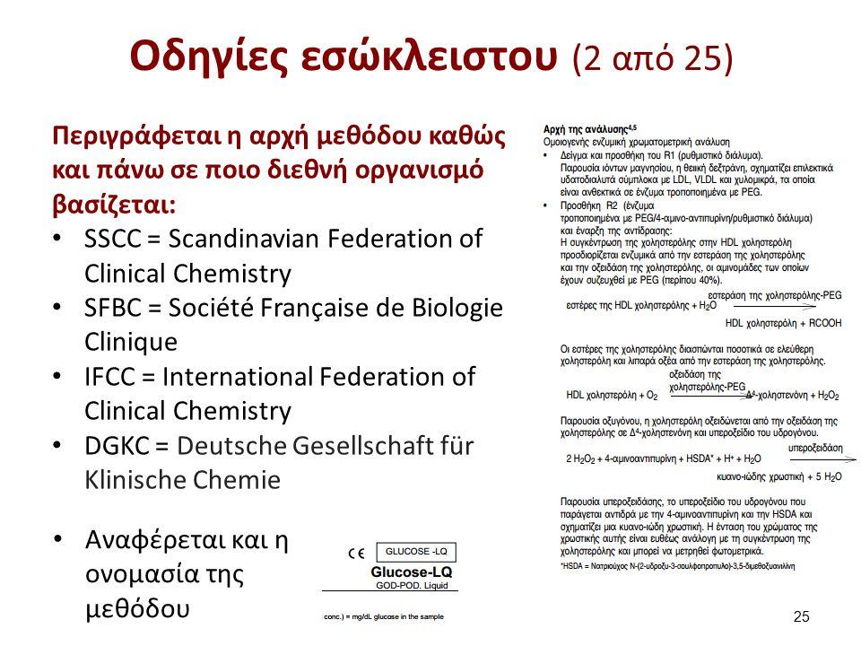 Αναφέρεται και η ονομασία της μεθόδου Οδηγίες εσώκλειστου (2 από 25) Περιγράφεται η αρχή μεθόδου καθώς και πάνω σε ποιο διεθνή οργανισμό βασίζεται: SSCC = Scandinavian Federation of Clinical Chemistry SFBC = Société Française de Biologie Clinique IFCC = International Federation of Clinical Chemistry DGKC = Deutsche Gesellschaft für Klinische Chemie 25