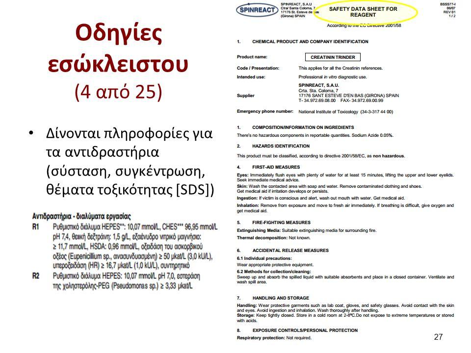 Δίνονται πληροφορίες για τα αντιδραστήρια (σύσταση, συγκέντρωση, θέματα τοξικότητας [SDS]) 27 Οδηγίες εσώκλειστου (4 από 25)