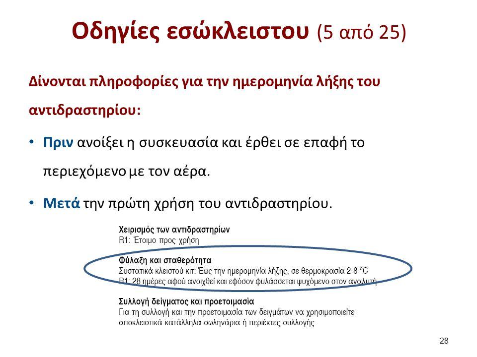 Οδηγίες εσώκλειστου (5 από 25) Δίνονται πληροφορίες για την ημερομηνία λήξης του αντιδραστηρίου: Πριν ανοίξει η συσκευασία και έρθει σε επαφή το περιε
