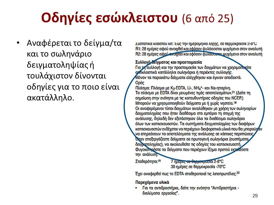 Οδηγίες εσώκλειστου (6 από 25) Aναφέρεται το δείγμα/τα και το σωληνάριο δειγματοληψίας ή τουλάχιστον δίνονται οδηγίες για το ποιο είναι ακατάλληλο. 29