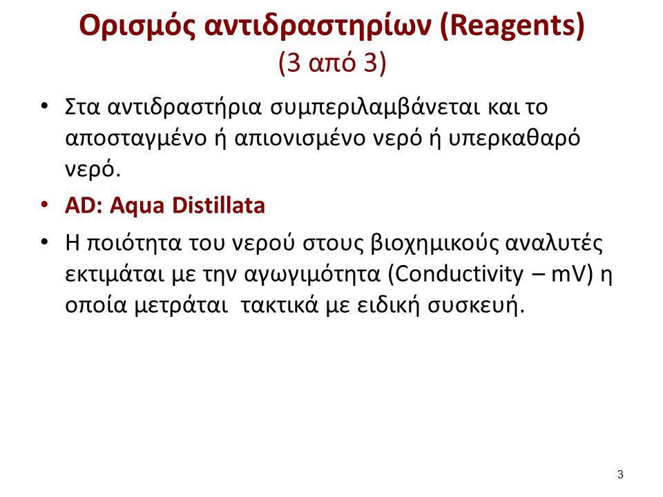 Ορισμός αντιδραστηρίων (Reagents) (3 από 3) Στα αντιδραστήρια συμπεριλαμβάνεται και το αποσταγμένο ή απιονισμένο νερό ή υπερκαθαρό νερό. AD: Aqua Dist