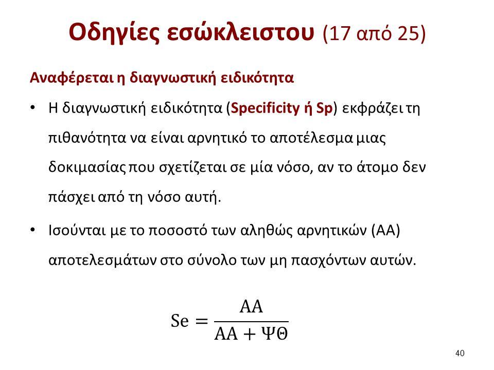 Οδηγίες εσώκλειστου (17 από 25) Αναφέρεται η διαγνωστική ειδικότητα Η διαγνωστική ειδικότητα (Specificity ή Sp) εκφράζει τη πιθανότητα να είναι αρνητι