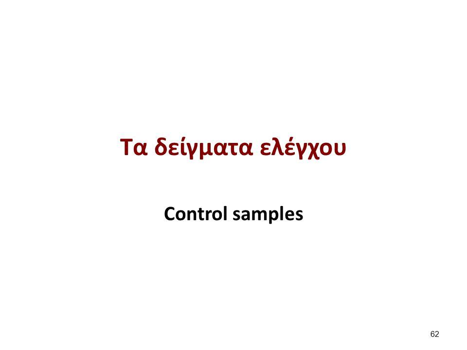 Tα δείγματα ελέγχου Control samples 62