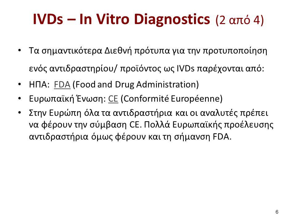 IVDs – In Vitro Diagnostics (2 από 4) Τα σημαντικότερα Διεθνή πρότυπα για την προτυποποίηση ενός αντιδραστηρίου/ προϊόντος ως IVDs παρέχονται από: ΗΠΑ: FDA (Food and Drug Administration)FDA Ευρωπαϊκή Ένωση: CE (Conformité Européenne)CE Στην Ευρώπη όλα τα αντιδραστήρια και οι αναλυτές πρέπει να φέρουν την σύμβαση CE.