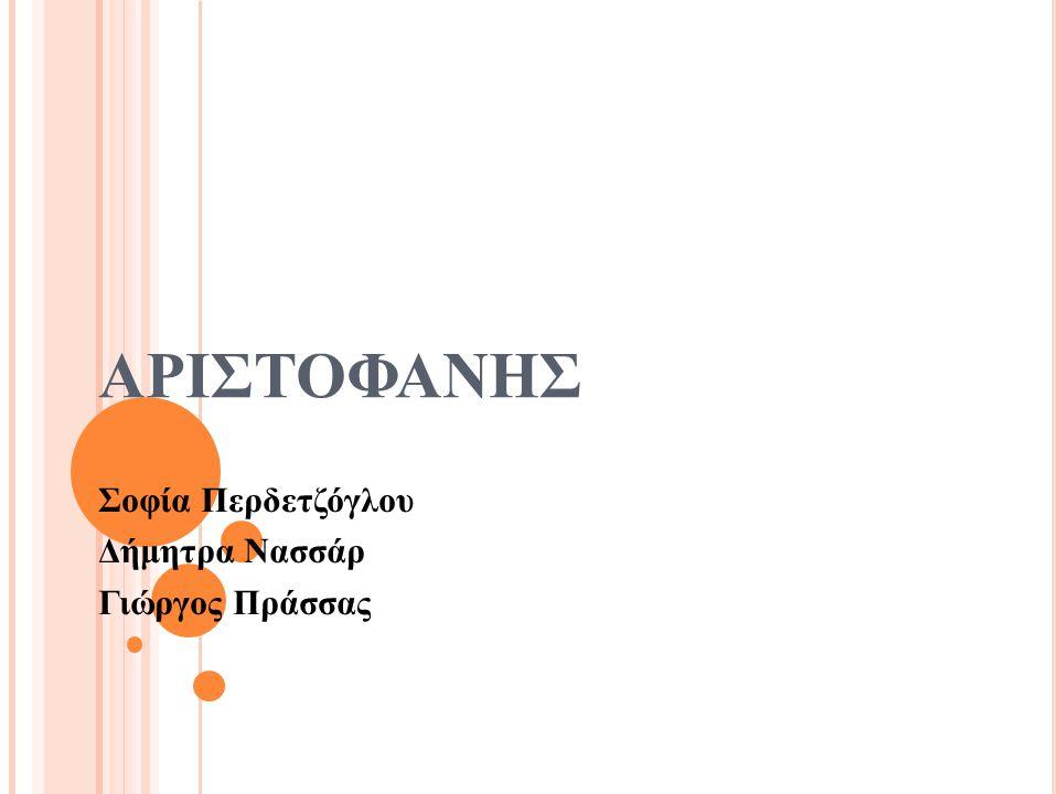 ΑΡΙΣΤΟΦΑΝΗΣ Σοφία Περδετζόγλου Δήμητρα Νασσάρ Γιώργος Πράσσας