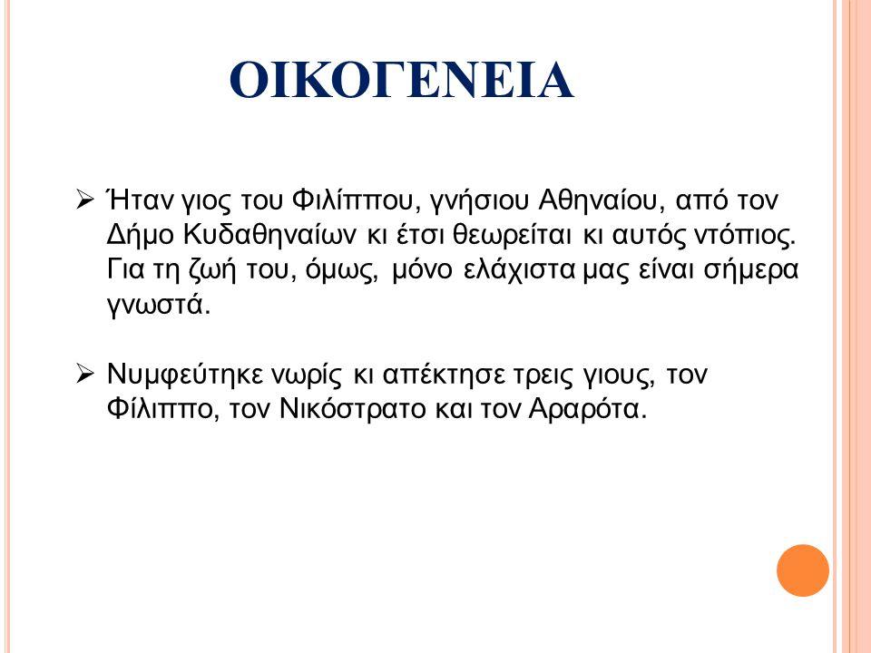 ΟΙΚΟΓΕΝΕΙΑ  Ήταν γιος του Φιλίππου, γνήσιου Αθηναίου, από τον Δήμο Κυδαθηναίων κι έτσι θεωρείται κι αυτός ντόπιος. Για τη ζωή του, όμως, μόνο ελάχιστ
