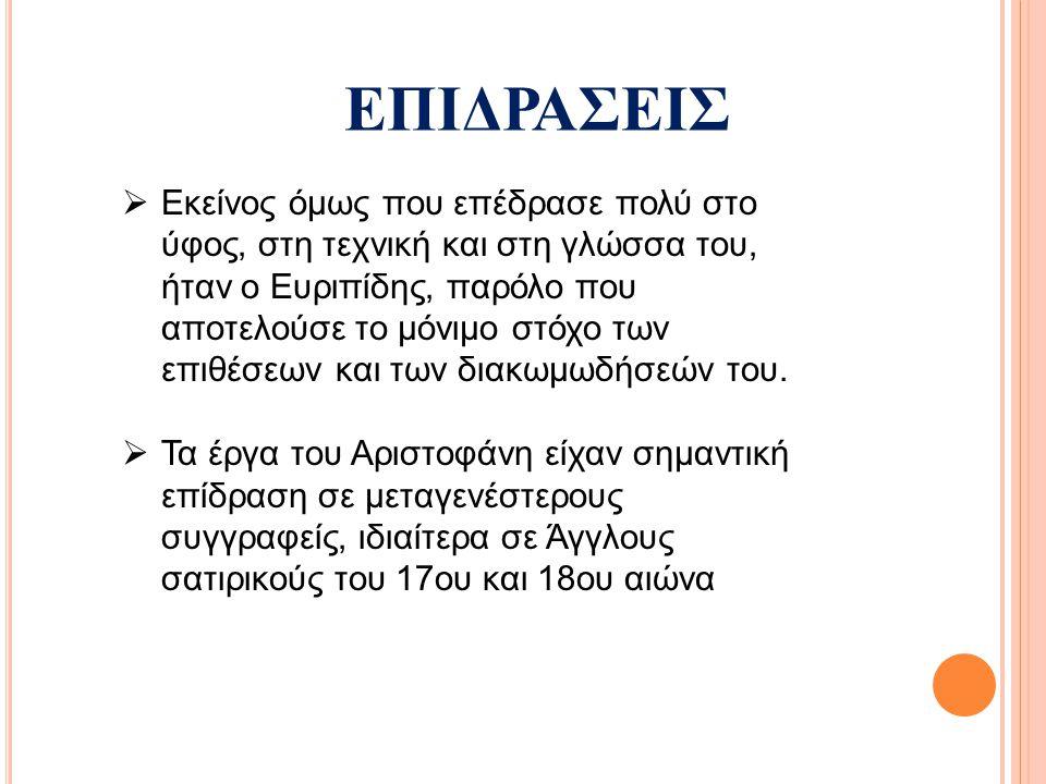  Εκείνος όμως που επέδρασε πολύ στο ύφος, στη τεχνική και στη γλώσσα του, ήταν ο Ευριπίδης, παρόλο που αποτελούσε το μόνιμο στόχο των επιθέσεων και τ