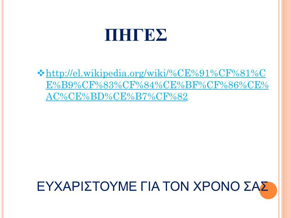 ΠΗΓΕΣ  http://el.wikipedia.org/wiki/%CE%91%CF%81%C E%B9%CF%83%CF%84%CE%BF%CF%86%CE% AC%CE%BD%CE%B7%CF%82 ΕΥΧΑΡΙΣΤΟΥΜΕ ΓΙΑ ΤΟΝ ΧΡΟΝΟ ΣΑΣ
