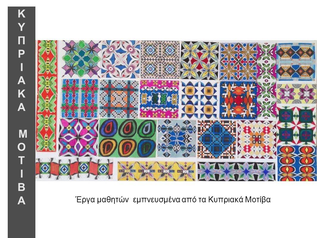 Έργα μαθητών εμπνευσμένα από τα Κυπριακά Μοτίβα Κ Υ Π Ρ Ι Α Κ Α Μ Ο Τ Ι Β Α