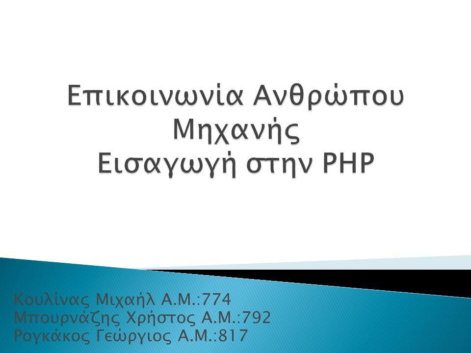  PHP: Hypertext Preprocessor  Ευρέως χρησιμοποιούμενη, ανοιχτού κώδικα, γενικού σκοπού scripting γλώσσα προγραμματισμού  Ειδικά κατάλληλη για ανάπτυξη εφαρμογών για το Web και μπορεί να ενσωματωθεί στην HTML