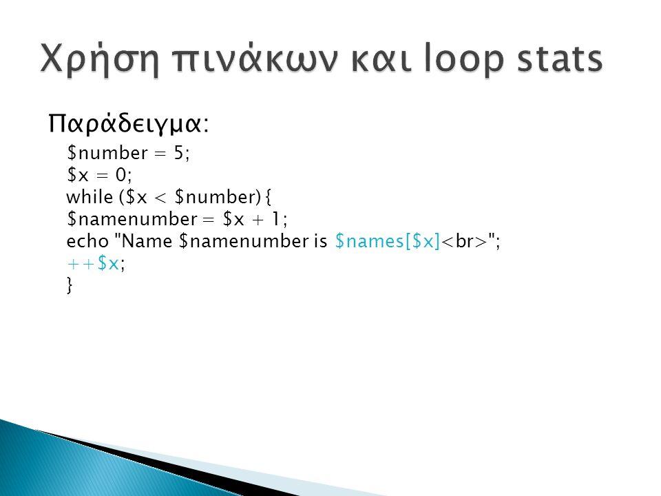 Παράδειγμα: $number = 5; $x = 0; while ($x ; ++$x; }