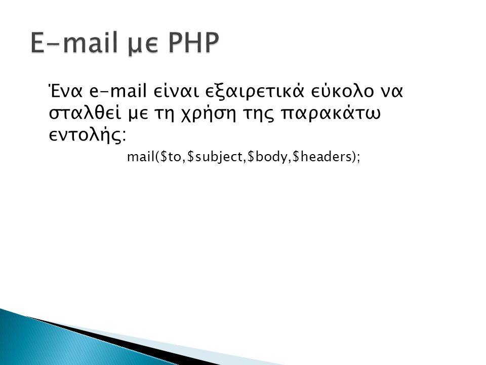 Ένα e-mail είναι εξαιρετικά εύκολο να σταλθεί με τη χρήση της παρακάτω εντολής: mail($to,$subject,$body,$headers);