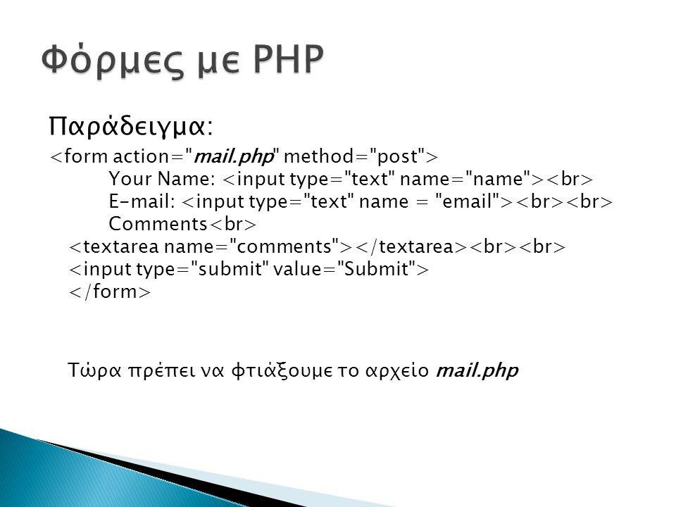 Παράδειγμα: Your Name: E-mail: Comments Τώρα πρέπει να φτιάξουμε το αρχείο mail.php