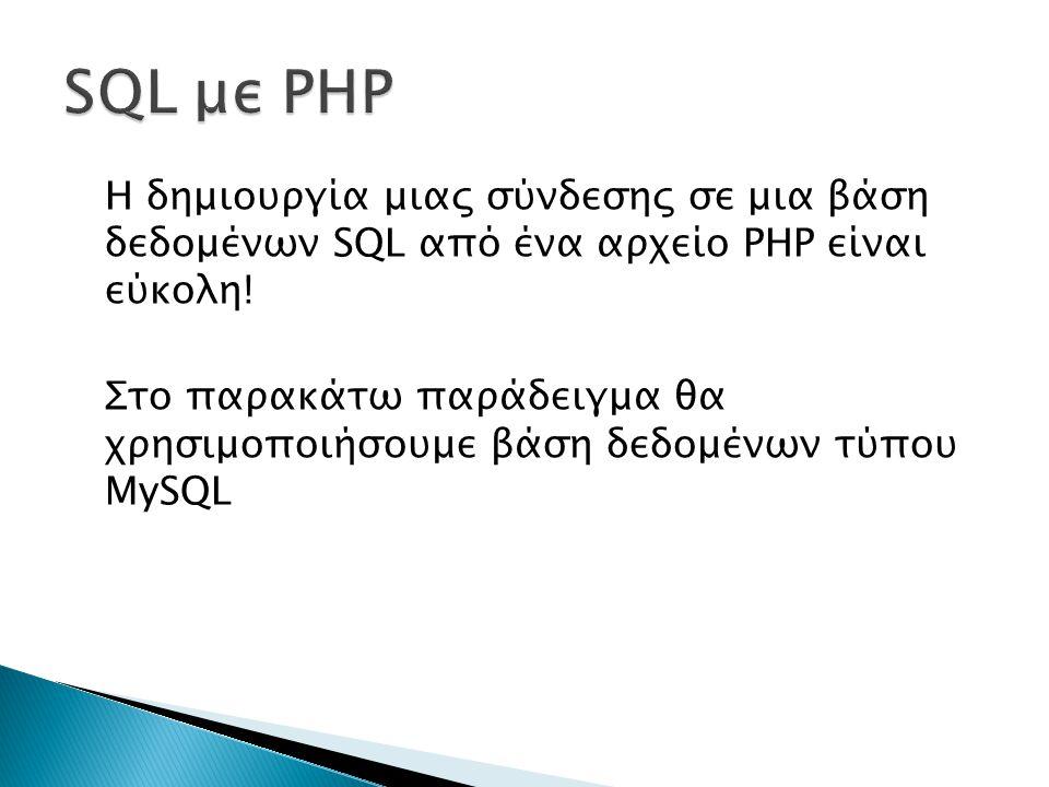 Η δημιουργία μιας σύνδεσης σε μια βάση δεδομένων SQL από ένα αρχείο ΡΗΡ είναι εύκολη! Στο παρακάτω παράδειγμα θα χρησιμοποιήσουμε βάση δεδομένων τύπου