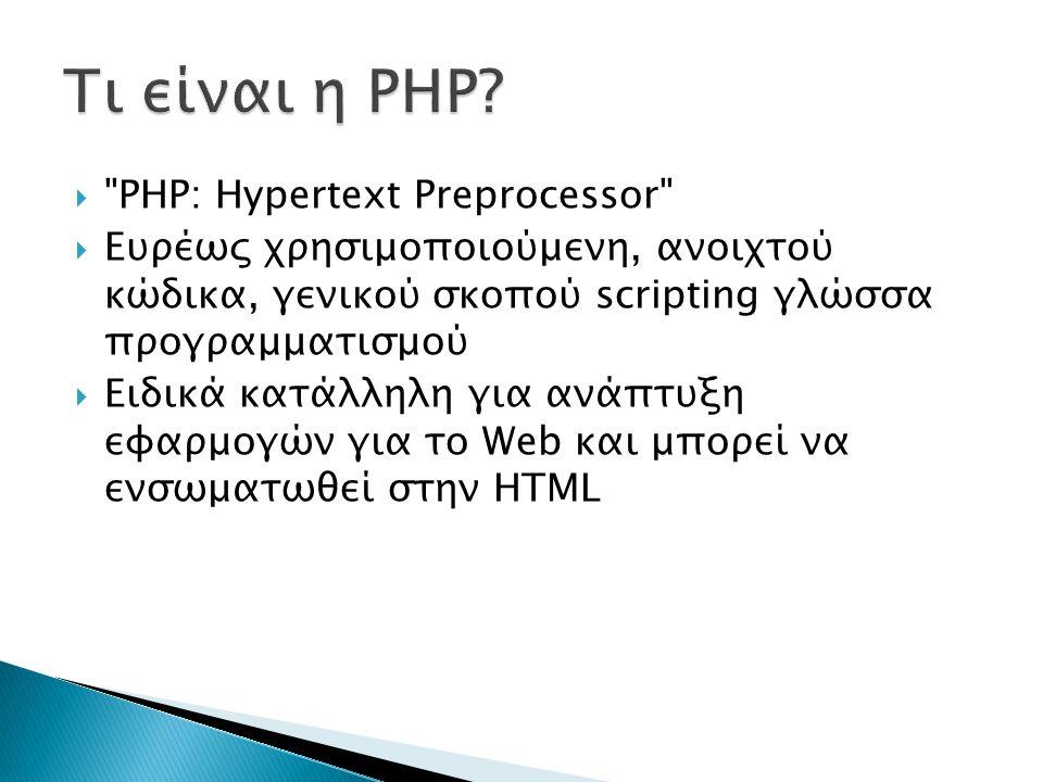 Χρειαζόμαστε έναν Server με εγκατεστημένη την php.