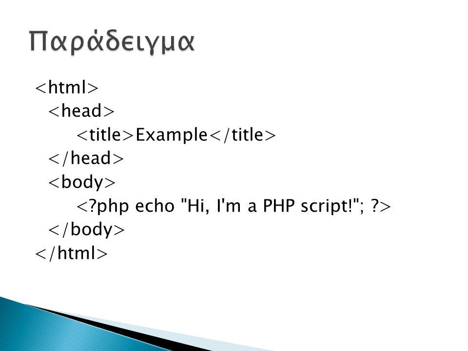 Παράδειγμα: $to = yourmail@yourmail.gr ; $subject = PHP Is Great ; $body = PHP is one of the best scripting languages around ; $headers = From: webmaster@webmaster.gr\n ; mail($to,$subject,$body,$headers); echo Mail sent to $to ;