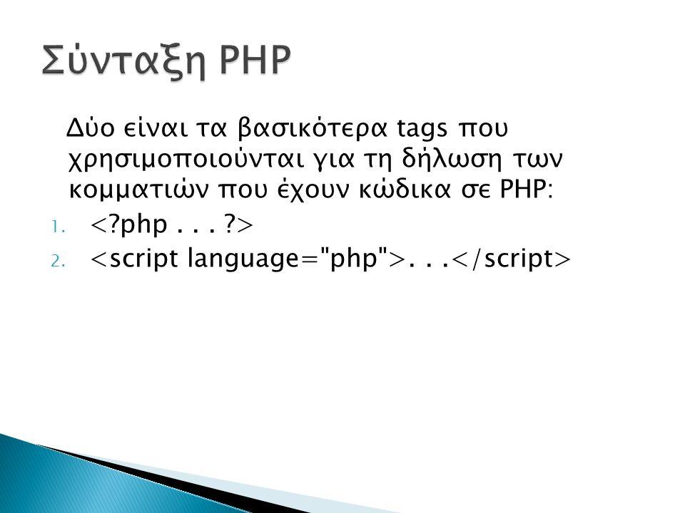 Δύο είναι τα βασικότερα tags που χρησιμοποιούνται για τη δήλωση των κομματιών που έχουν κώδικα σε PHP: 1.